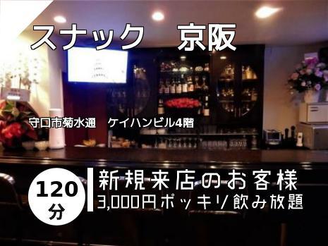 スナック 京阪