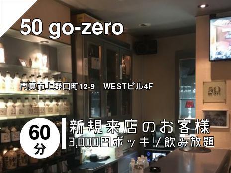 50 go-zero