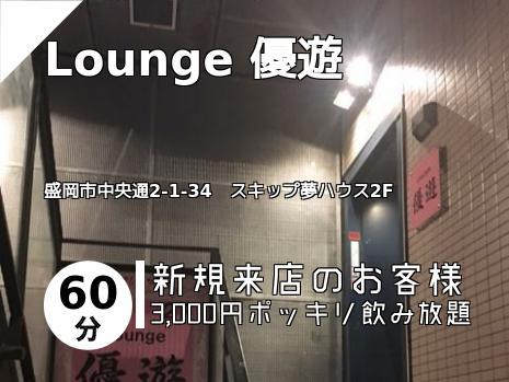 Lounge 優遊