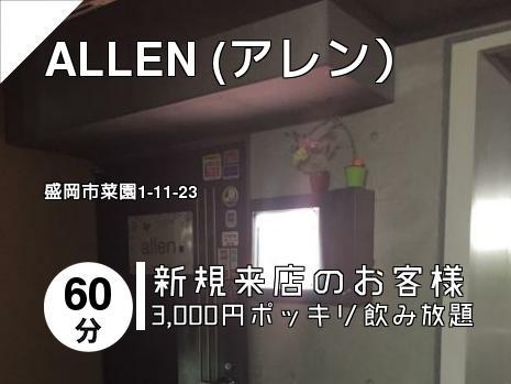 ALLEN (アレン)
