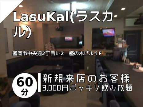 LasuKal(ラスカル)