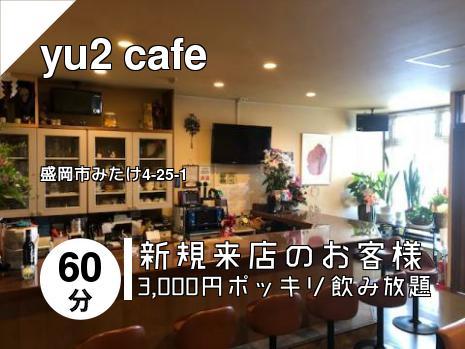 yu2 cafe