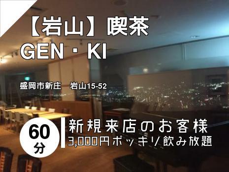 【岩山】喫茶 GEN・KI