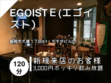 EGOISTE(エゴイスト)