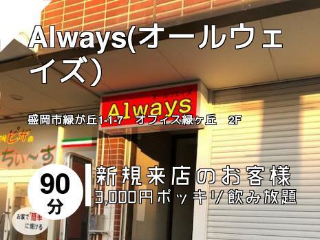 Always(オールウェイズ)