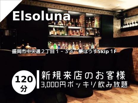 Elsoluna
