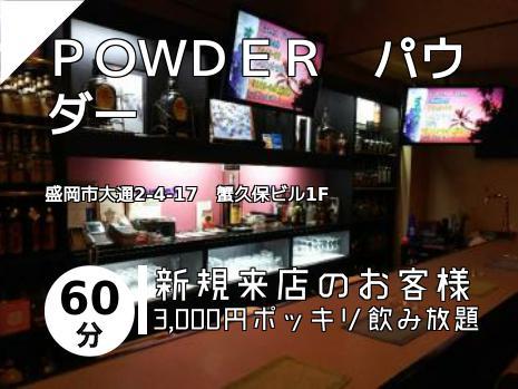 POWDER パウダー