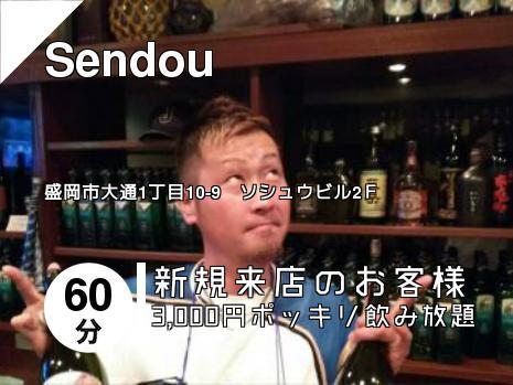 Sendou