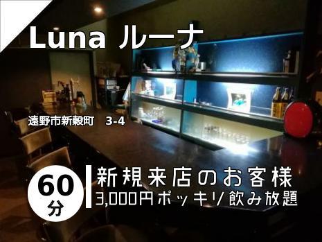 Luna  ルーナ