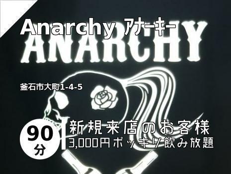 Anarchy アナーキー