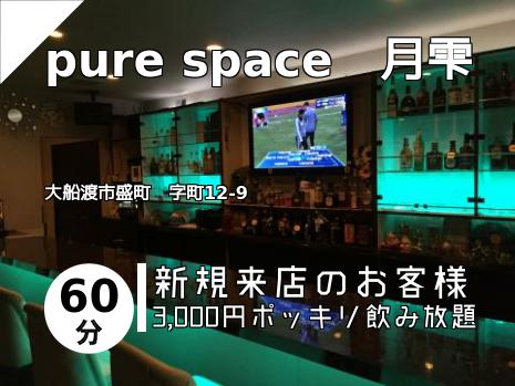pure space 月雫