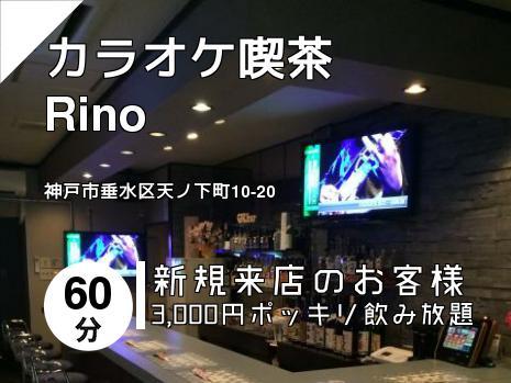カラオケ喫茶 Rino