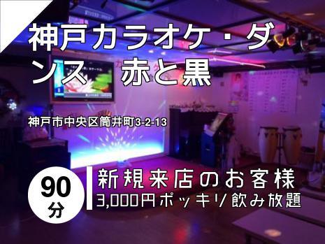 神戸カラオケ・ダンス 赤と黒