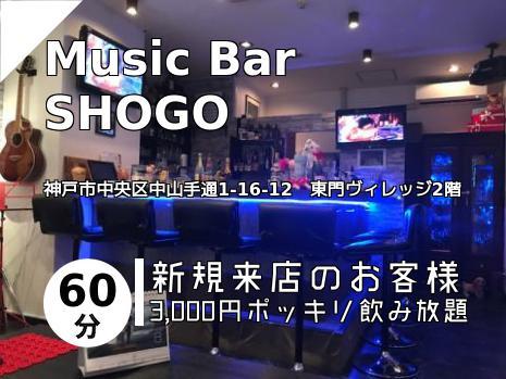 Music Bar SHOGO