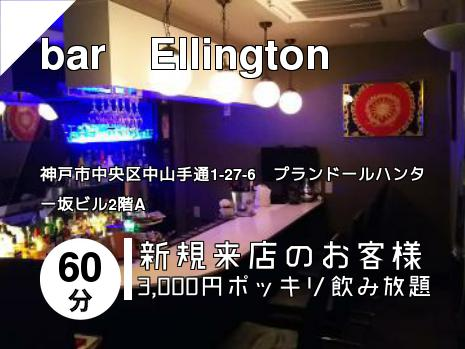 bar Ellington