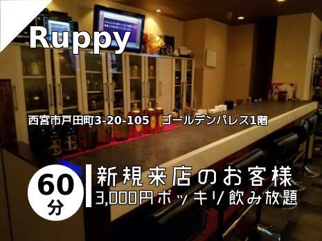 Ruppy