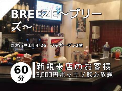 BREEZE~ブリーズ~