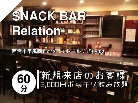 SNACK BAR Relation