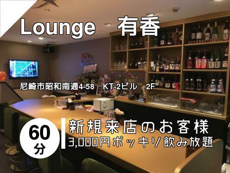 Lounge 有香