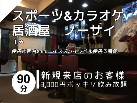 スポーツ&カラオケ居酒屋 ノーサイド