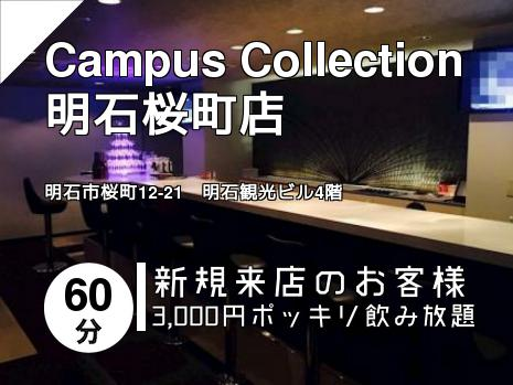 Campus Collection 明石桜町店