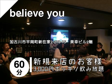 believe you