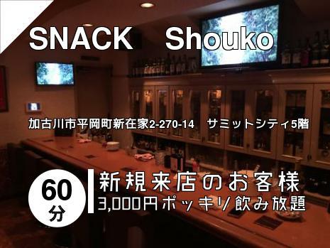 SNACK Shouko