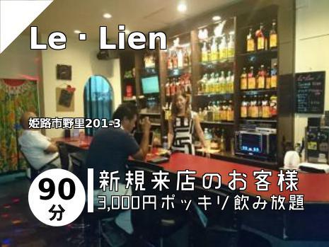Le・Lien