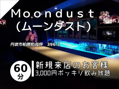 Moondust(ムーンダスト)