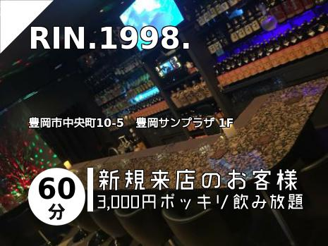 RIN.1998.