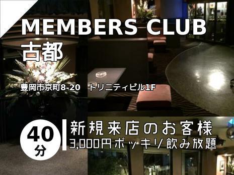 MEMBERS CLUB 古都