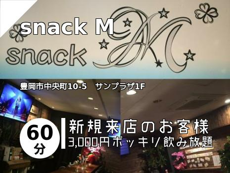 snack M