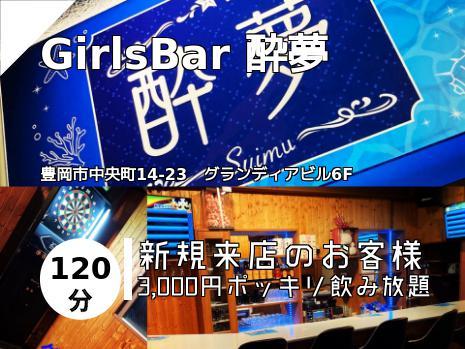 GirlsBar 酔夢