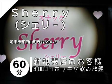 Sherry   (シェリ-)