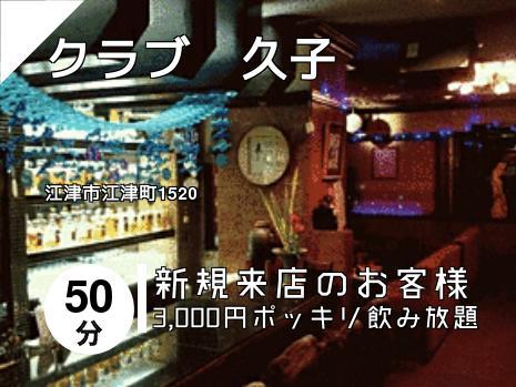 クラブ 久子