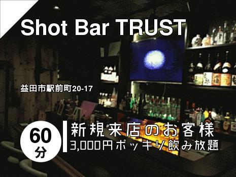 Shot Bar TRUST