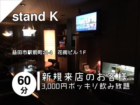 stand K