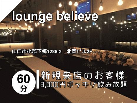 lounge believe