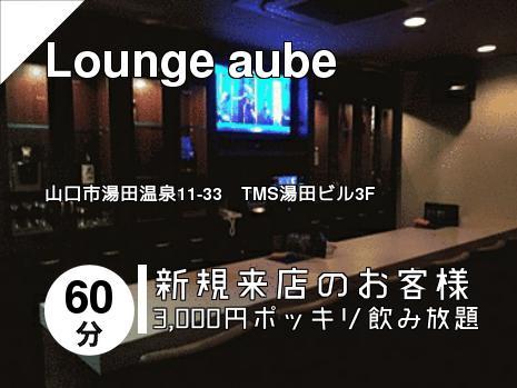 Lounge aube