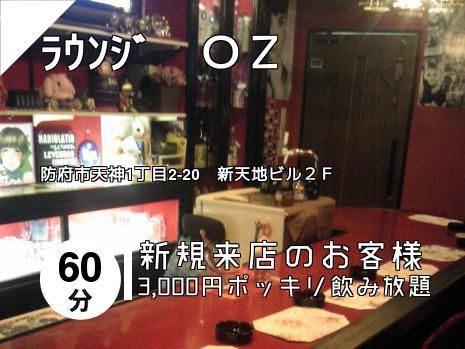 ラウンジ OZ