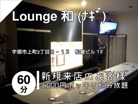 Lounge 和 (ナギ)
