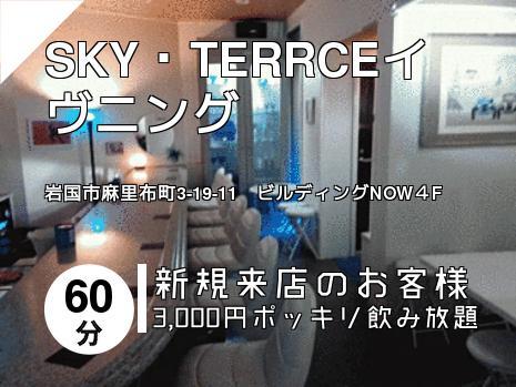 SKY・TERRCEイヴニング