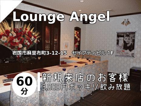 Lounge Angel