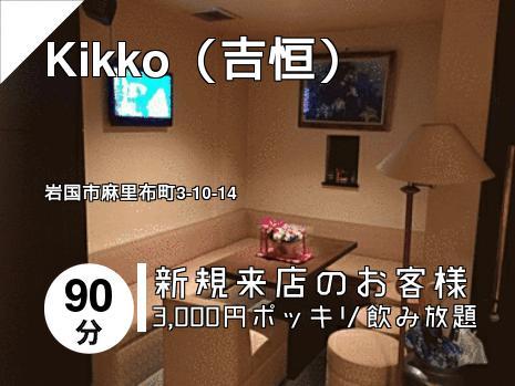 Kikko(吉恒)