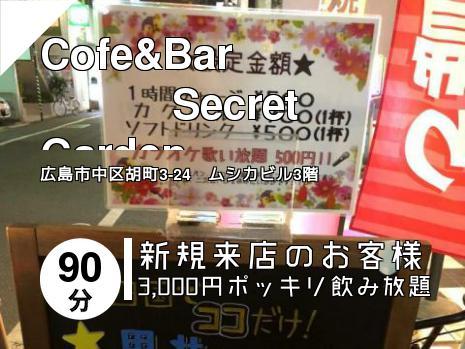 Cofe&Bar       Secret Garden