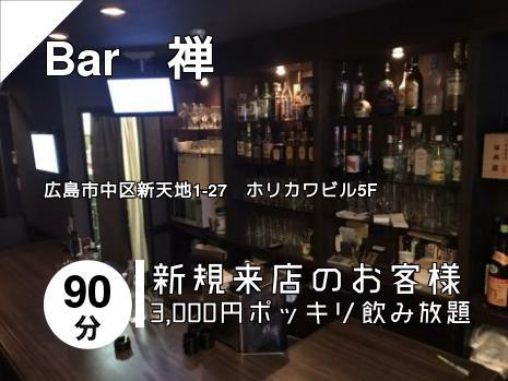 Bar 禅