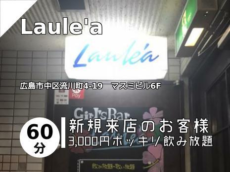 Laule\'a