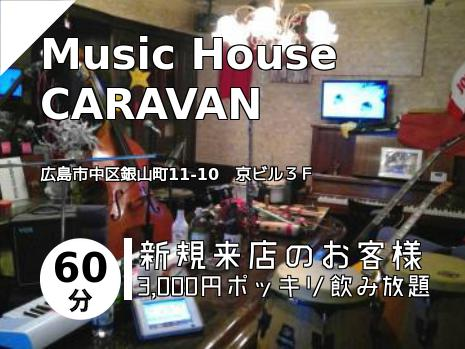Music House CARAVAN