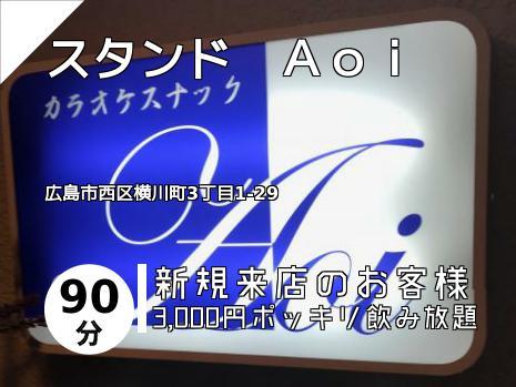 スタンド Aoi