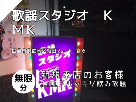 歌謡スタジオ KMK
